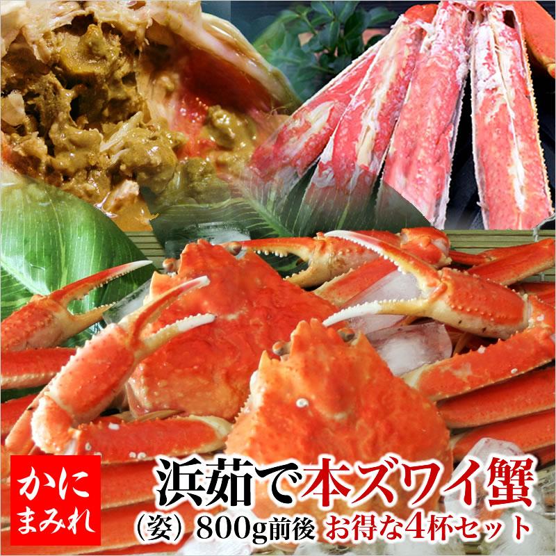 魚介類・水産加工品, カニ 800g4