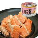 送料無料 国産銀鮭の中骨水煮缶 24缶セット サケ さけ 缶詰 おかず おつまみ 非常食 魚 1