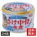 【送料無料】国産さけの中骨水煮缶詰 鮭 日本産 カルシウム サケ カニ商 24缶