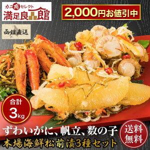 【送料無料】松前漬け 数の子 ほたて ホタテ 帆立 ズワイガニ ずわいがに 北海道 函館 贈り物 ギフト 3kg カニ商