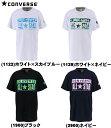 《メール便無料》 コンバース ジュニア 子供用 プリント Tシャツ CB492302 ミニバス バスケット CONVERSE メール便選択で送料無料