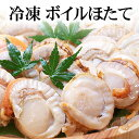 冷凍ボイル ホタテ貝柱 むき身 900g前後(16玉前後 調理用)海鮮鍋、茹でほたて貝柱。帆立を水蒸気加熱でボイルした、柔らか帆立貝柱。おでん・バター焼き・ほたてフライの料理に。北海道グルメ(ギフト) - 北海道の海鮮お取り寄せ かに太郎