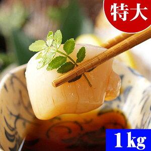 特大 ホタテ貝柱/ホタテ玉冷 2Lサイズで1kg(15〜20玉入り・冷凍) お刺身で食べることも出来き...
