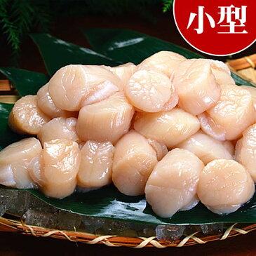 小型 ホタテ貝柱/ホタテ玉冷 Sサイズで1kg(31〜35玉入り・冷凍) お刺身で食べることも出来きる北海道産の帆立です。バター焼き・フライがお勧め。海鮮ほたてお取り寄せ、北海道グルメ食品 魚介類・ 貝 ホタテ(ギフト)