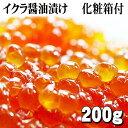 高級イクラ醤油漬け200g(化粧箱入)いくら丼で食べられます。北海道産の獲れたて鮭、筋子から作ったいくら醤油漬けで、お寿司、イクラ丼が楽しめます。北海道グルメ食品 魚介類イクラ・筋子 醤油イクラ(ギフト)