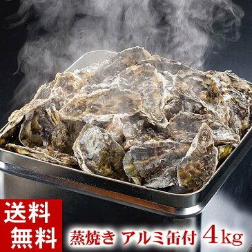 (送料無料) 殻付き生牡蠣貝のがんがん蒸し 4kg前後(1年貝・小型40〜50個)北海道サロマ湖産の殻付きかき貝。自宅で蒸し焼きのカキが食べられます。蒸し牡蠣用の缶付き。ガンガン焼き カンカン焼き