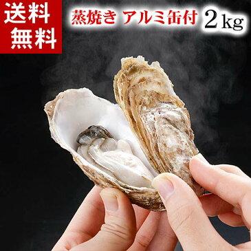 牡蠣 殻付き 生食 (送料無料) がんがん蒸し 2kg前後(2年貝・15〜20個)北海道サロマ湖産の殻付きかき貝。自宅で蒸し焼きのカキが食べられます。蒸し牡蠣用の缶付き。ガンガン焼き カンカン サロマ湖産