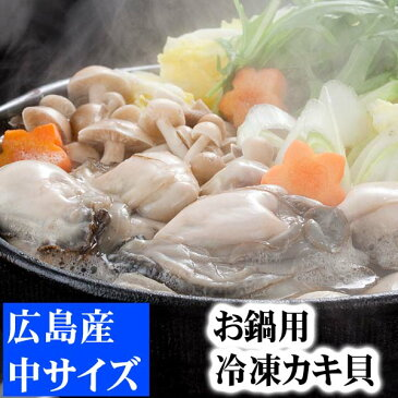 冷凍生カキ 牡蠣 むき身 1kg前後(調理用、お鍋専用の冷凍牡蠣)海鮮鍋に最適なかき貝。すでに殻をむいた牡蠣貝なので簡単に調理できます。牡蠣鍋、牡蠣フライの料理にご利用ください。グルメ食品 魚介類・シーフード 貝 カキ
