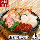 (送料無料)海鮮丼セット4品入り(メバチマグロのたたきネギトロ・ボタンエビ・イクラ・ホタテ玉冷)北海道自慢の海の幸を詰め込みました。ご飯にのせて豪華な海鮮丼をお楽しみください。北海道グルメ(ギフト)