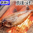 訳あり 開き真ホッケ一夜干し 1枚 260g前後(小型 干し魚) 身割れのあるわけありの真ほっけですが、脂がのって柔らかい、北海道産の開き真ほっけ一夜干し グルメ食品 魚介類・水産加工品 ホッケ