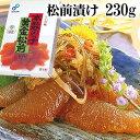 布目 黄金松前漬け 230g前後 いかの本場、北海道函館発の特産珍味。昆布醤油の深い味わい、数の子とイカの歯ごたえが絶妙なバランスで生み出した松前づけです(ギフト) - 北海道の海鮮お取り寄せ かに太郎