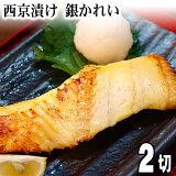 西京漬け 銀かれい 100g×2切 北海道加工の銀ガレイ西京焼き。柔らかく身がほぐれやすく、柔らかな口当たり。カレイの脂と味噌のコクが、しっとり上品な味わいにします。北海道グルメ 鰈