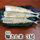 糠サンマ 3尾入り 北海道産の糠さんま。いつでも焼き秋刀魚が...