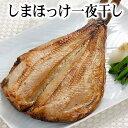肉厚 シマホッケ一夜干し開き 1枚(トロホッケ 干し魚) ジュッと縞ほっけの脂の焼ける音が食...
