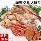 海鮮グルメ盛りセット/かに/エビ/福袋(毛蟹・えび・ホタテ・真ホッケ・イカ塩辛)