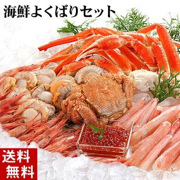 (送料無料) 海鮮欲張りセット かにしゃぶ・ズワイガニ足・毛蟹・えび・ほたて・いくら カニと魚介の福袋。贈り物にお勧めの商品です。北海道グルメ(ギフト)