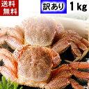 (送料無料)北海道産訳あり 活毛蟹 1〜4尾入りで合計1kg前後(大きさそれぞれ異なります)毛ガニの ...