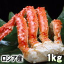 タラバガニたらばがに カニ足1kg前後ボイル冷凍(ロシア産)たらば蟹贈答用のかに足です。タラバ蟹の身は甘みがあり、焼きガニや、かに飯もできます。カニ通販、北海道グルメ食品 魚介類・シーフード カニ タラバガニ 冷凍(ギフト)