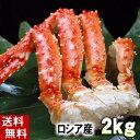(送料無料)タラバガニたらばがに カニ足合計2kg(1kg×2セット)ボイル冷凍(ロシア産)たらば蟹贈答用のかに足です。タラバ蟹の身は甘みがあり、焼きガニや、かに飯もできます。カニ通販、北海道グルメ食品 魚介類・シーフード カニ タラバガニ 冷凍(ギフト)
