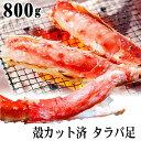 たらばがに かに足 ハーフカット 800g前後 ボイル冷凍 タラバガニ足を上半分の殻をカットしたカニ足です。たらば蟹の身は甘みがあり、バーベキュー、焼きガニもできます。カニ通販、北海道グルメ(ギフト)あす楽 - 北海道の海鮮お取り寄せ かに太郎