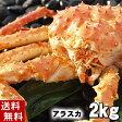 (送料無料) タラバガニ たらばがに 姿 2.0前後 中型 ボイル冷凍 たらば蟹贈答用のカニ姿です。かに飯や、焼きガニも美味しい。身の入りいいかに足。北海道グルメ食品 魚介類・ カニ タラバガニ ボイル(ギフト)