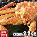 (送料無料) タラバガニたらばがに 姿2.2前後 中型ボイル冷凍(アラスカ産)たらば蟹贈答用のカニ姿です。かに飯や、焼きガニも美味しい。身の入りいいかに足。北海道グルメ食品 魚介類・ カニ タラバガニ ボイル(ギフト)