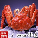 (送料無料) 超特大タラバガニ たらばがに 姿 3.0kg前...