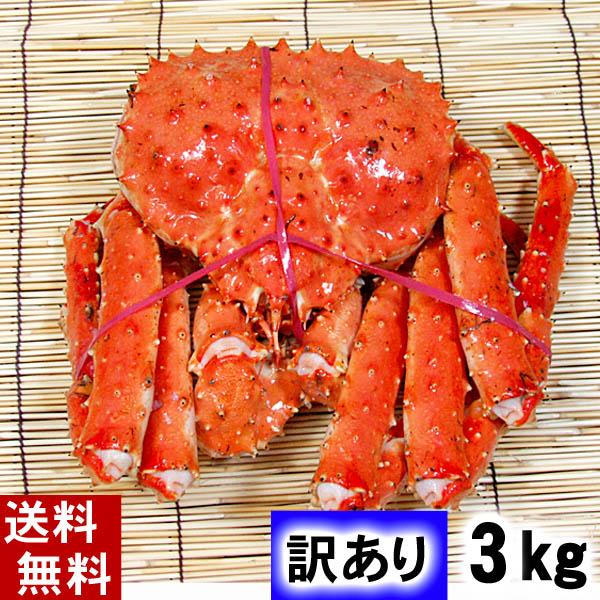 ()訳ありタラバガニたらばがに姿3.0kg前後大型サイズボイル冷凍足御折れありのわけあり品。たらば蟹食べきりサイズのカニ姿です。