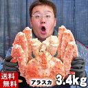(送料無料) タラバガニたらばがに 姿3.4kg前後大型ボイル冷凍(アラスカ産)たらば蟹贈答用のカニ姿です。かに飯や、焼きガニも美味しい。身の入りいいかに足。カニ通販、北海道グルメ食品 魚介類・ カニ タラバガニ 冷凍(ギフト)