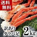 (送料無料) 訳あり タラバガニ たらばがに足 2kg前後 ボイル冷凍 カニ通販 脚折れありの、わけありたらば蟹、かに足。かに飯や、焼きガニも美味しい。カニ通販、北海道グルメ(ギフト)あす楽 - 北海道の海鮮お取り寄せ かに太郎