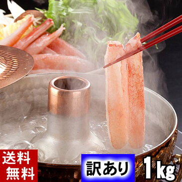 年内配送可能(送料無料) 訳ありズワイ 訳ありポーション かにしゃぶ 生ズワイガニ棒肉 しゃぶしゃぶ 1kg(わけあり ずわいがに むき身かに足 50〜70本入・)カニしゃぶ、かに鍋用のずわい蟹ポーションです/蟹しゃぶ。