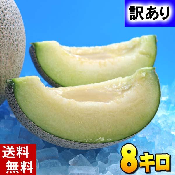 ()訳ありメロン青肉メロン合計8kg業務用の北海道産わけありメロン。お中元にもご利用できます。ワケアリ旬のフルーツグルメ(くだも
