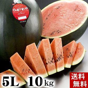 (送料無料)特大でんすけすいか 秀品 5L 黒い皮の中には赤の果肉、伝助・田助西瓜。ギフトに喜ば...