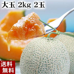 (送料無料)北海道産赤肉メロン 2.0kg前後×2玉入り(大玉サイズ)あの夕張メロンよりも糖度が甘く芳香な香りの北海道赤肉ふらのメロン。旬のフルーツグルメ食品 フルーツ・果物 メロン お中元ギフト