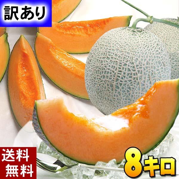 ()訳ありメロン北海道産赤肉メロン合計8kg業務用のわけありメロン。お中元にもご利用できます。ワケアリ旬のフルーツグルメ(くだも