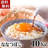 (送料無料)令和2年度 新米 北海道産米 ななつぼし 10kg 白米、精米 つや、粘り、甘みがバランス良くまとまった和食に合うお米、ナナツボシです。特A評価を受け、マツコデラックスさんも絶賛。北海道グルメ食品 米・雑穀 米 ななつぼし(ギフト)
