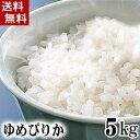 (送料無料)30年度 新米 北海道産米 ゆめぴりか 5kg 白米、精米 炊きあがりが柔らかく、北海道産イチオシのお米です。日本穀物検定協会で、コシヒカリ・ひとめぼれと並ぶ特Aランクに選ばれました。北海道グルメ食品 米・雑穀 米 ゆめぴりか(ギフト)