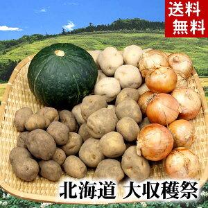 (送料無料) 北海道大収穫祭!じゃがいも・かぼちゃ・玉ねぎ 北の大地で育った旬の野菜がどっさ...