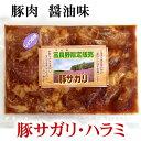 北海道富良野限定 豚サガリ/豚ハラミ 醤油味 180g 国産の豚を北海道で味付けしたホルモン、…