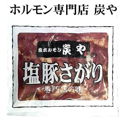 炭やの塩豚サガリ/塩豚ハラミ 180g 国産の豚を北海道で味付けしたホルモン、焼肉です。豚塩、トントロを全国区にした銘店です。バーベキューBBQや野外で網焼きもできます。