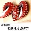 北海道産 大型太足1本 900g お刺身で食べられる茹でタコ...