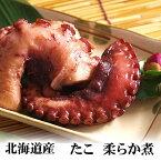 たこの柔らか煮 300g前後 北海道で獲れたミズタコを醤油ベースのあっさり薄味で味付けした茹で蛸です。驚くほど柔らかに煮あげています。噛むほどに煮タコの風味がにじみ出て来ます。北海道 酒の肴つまみ タコ ミズダコ