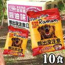 熊出没注意ラーメン 醤油拉麺 10食分袋麺 熊出没ラーメン・白くまラーメンシリーズの北海道...