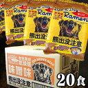 【送料無料】【熊出没注意ラーメン】北海道物産展でも大人気、くま出没注意!生麺をじっくりと...