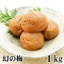 蜂蜜梅・低塩梅干し 特大 幻の梅 1kg(40〜52個入り・...