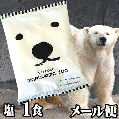 お試し しろくまラーメン円山動物園 シロクマラーメン 1食分袋麺 マツコの知らない世界で紹介された北海道の白クマラーメン。インスタントラーメン 乾麺 白熊ラーメン/白くまラーメン