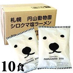 マツコの知らない世界でマツコ★DX絶賛の白くま塩ラーメン円山動物園 しろくまラーメン 10食袋…
