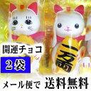 (メール便なら送料無料) 開運招き猫チョコボール チョコレートを包む招き猫がかわいい、おもし...