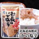 社長のいか塩辛 150g前後×小型2パック いかの本場、北海道函館産の獲れたて真イカと天然塩で…