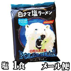 お試し シロクマラーメン塩 1食袋麺(白熊出没注意 白クマラーメン)旭山動物園白熊パッケージ...